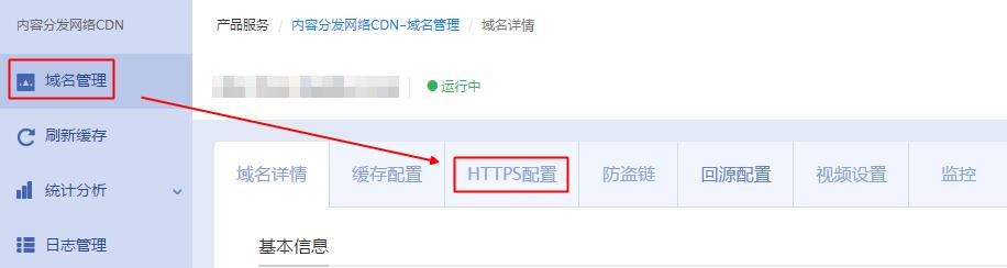 百度云部署SSL证书到CDN,二