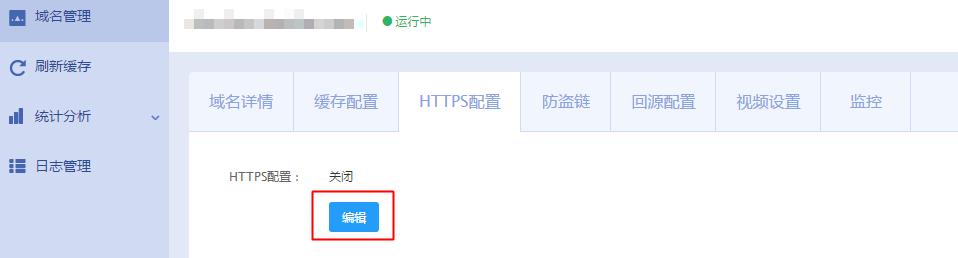 百度云部署SSL证书到CDN,三
