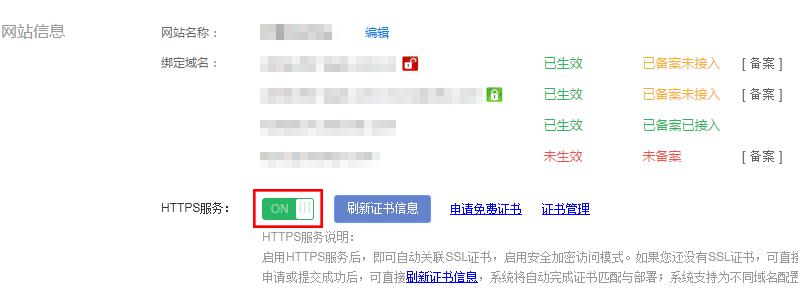 百度云部署SSL证书到BCH