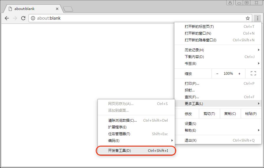 Chrome-开发者工具